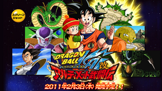 Dragon Ball Kai Ultimate Butouden