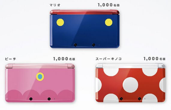 Limited Edition Mario-Themed 3DS Systems