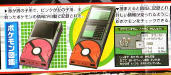 pokemon black and white version pokedex. News about Gen 5 Pokemon Black version and Pokemon White version RPG games