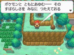 Pokemon Black & White 2 Screenshot 2