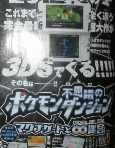 Pokemon Mystery Dungeon 3DS Corocoro Scans