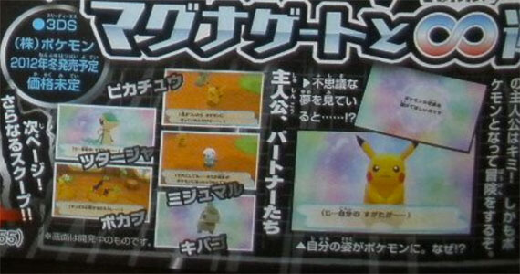'Pokemon Mystery Dungeon' Coming to 3DS [Updated]