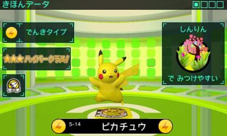 Pokemon Tretta Lab for Nintendo 3DS Screenshots